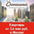 Монолитные дома комфорт-класса в мкр. «Домашний»